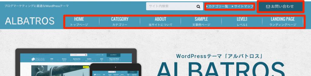 アルバトロス___ブログマーケティングに最適なWordPressテーマ