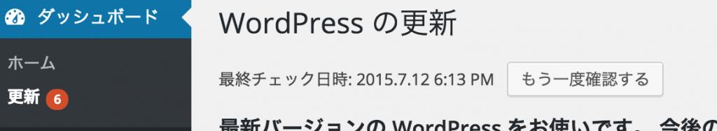 スクリーンショット 2015-07-12 18.13.33