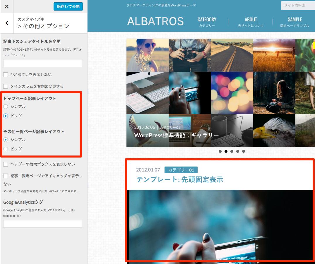 アルバトロス 記事一覧ページのレイアウト変更
