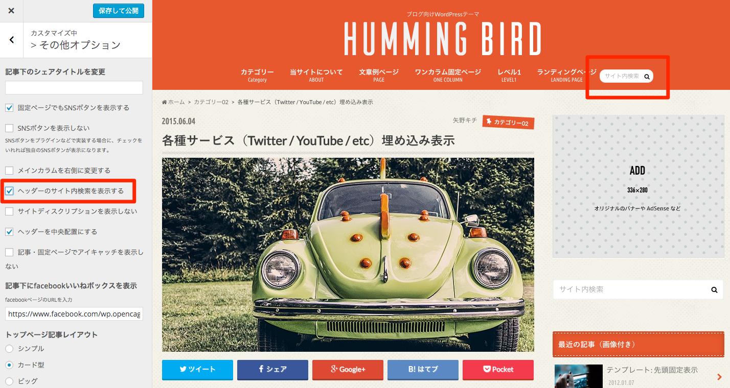 カスタマイズ__各種サービス(Twitter___YouTube___etc)埋め込み表示___HUMMING_BIRD 3