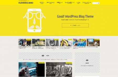 サイトカラーサンプル__HUMMING_BIRD___ブログ向けWordPressテーマ 2