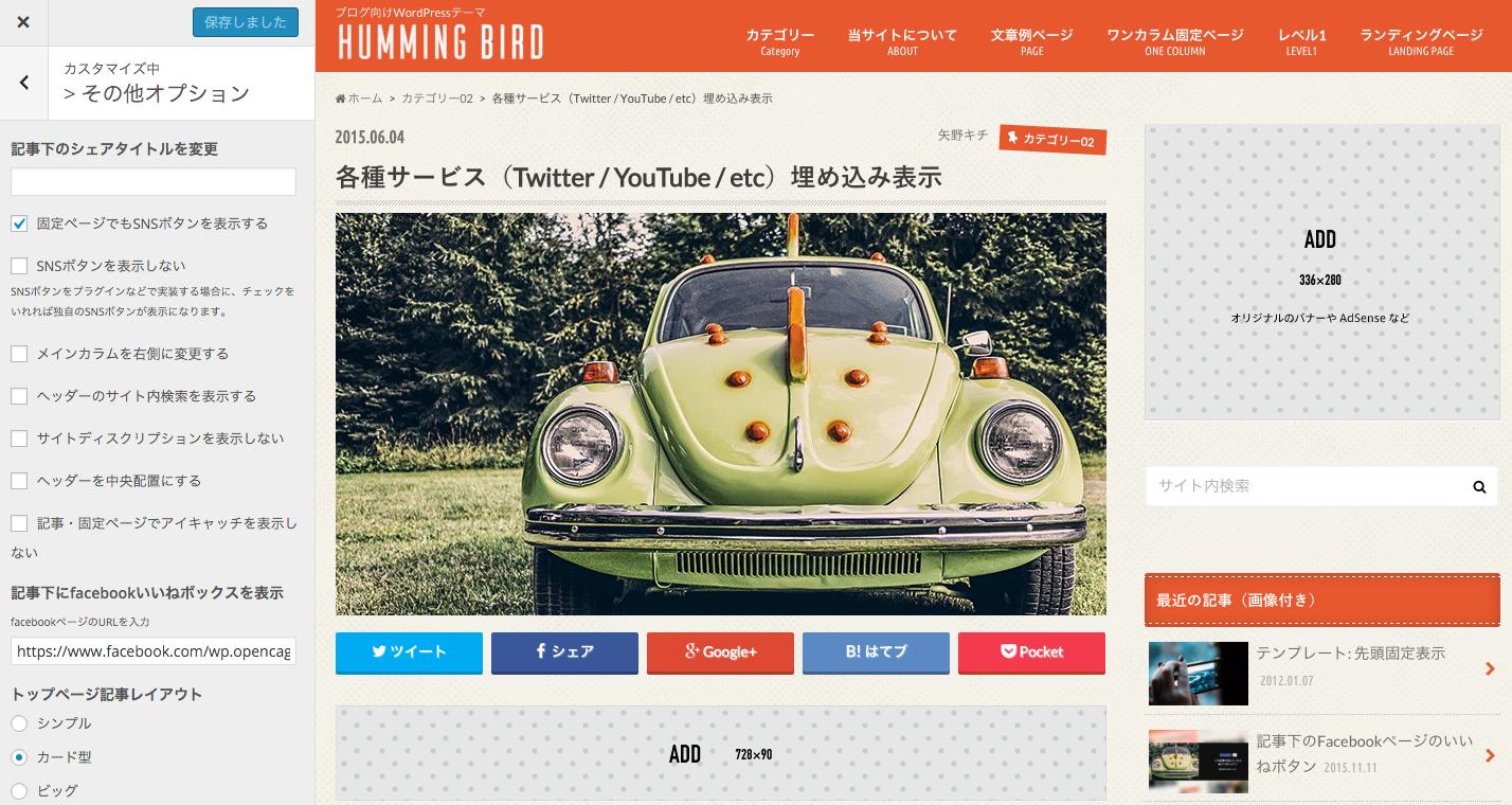 カスタマイズ__各種サービス(Twitter___YouTube___etc)埋め込み表示___HUMMING_BIRD