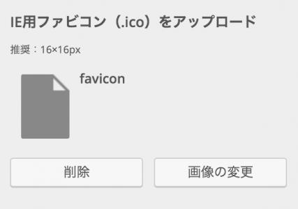 .ico形式のアイコンはプレビューされませんが、アイコンがうまく作れていれば問題なく動作します。