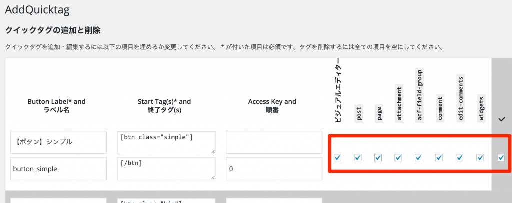 AddQuicktag_設定_‹_bridge_—_WordPress