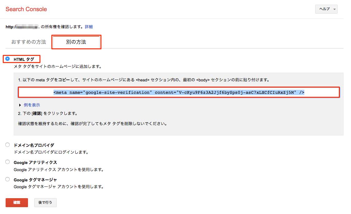 Googleウェブマスターツール認証