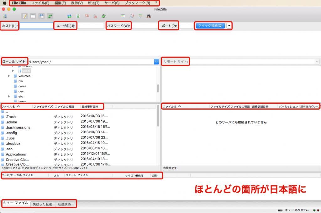 FileZillaを再起動することで日本語にかわる