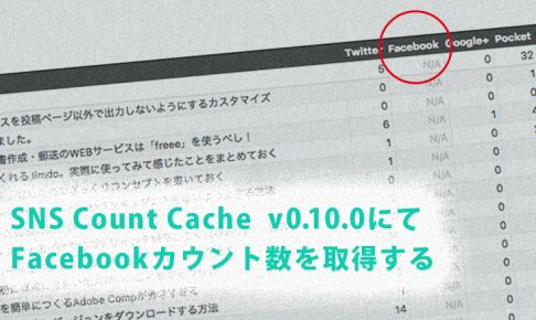 sns-count-cache0-10-0