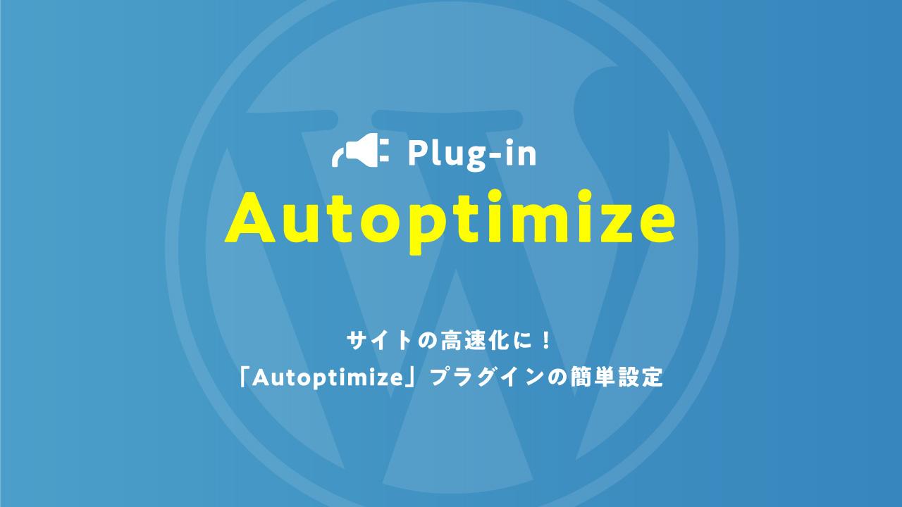 Autoptimizeプラグインを利用してサイトを高速表示しよう | OPENCAGE