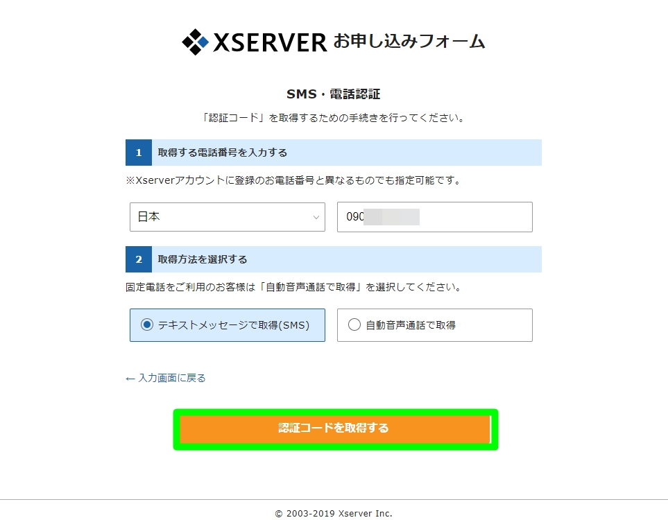 エックスサーバー:認証コードを取得する