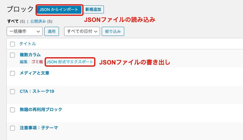 JSONからインポート・JSON形式でエクスポート