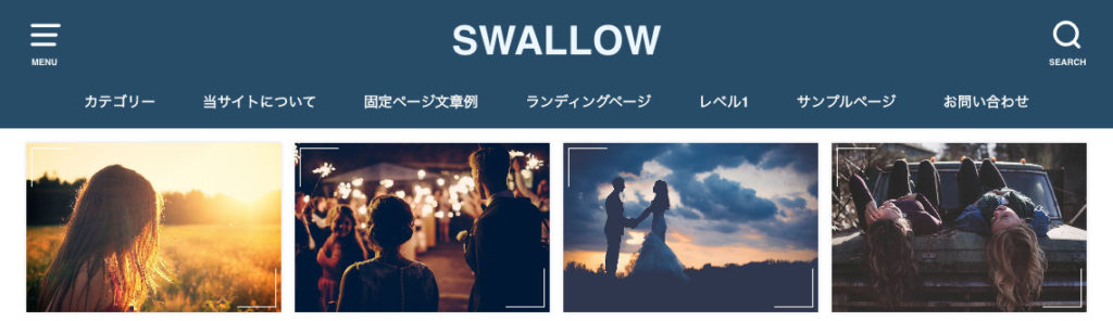 スワローでの表示例