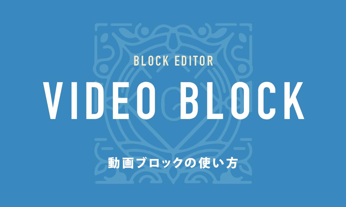 VIDEO BLOCK