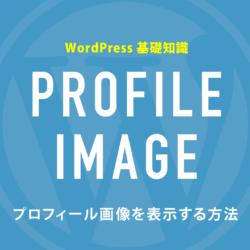 プロフィール画像を表示する方法