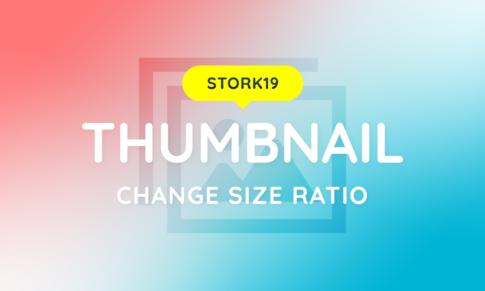 STORK19でアイキャッチ画像の比率を変更する方法