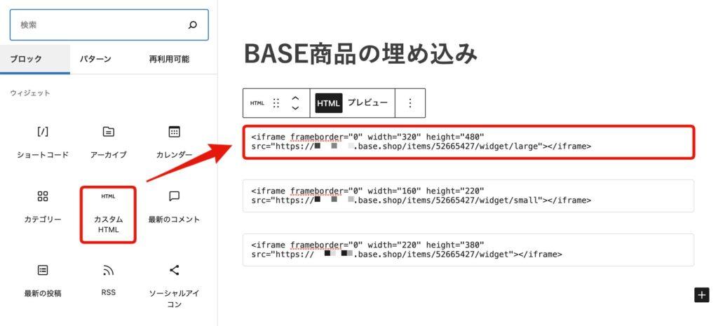 カスタムHTMLに埋め込みコードを貼り付ける