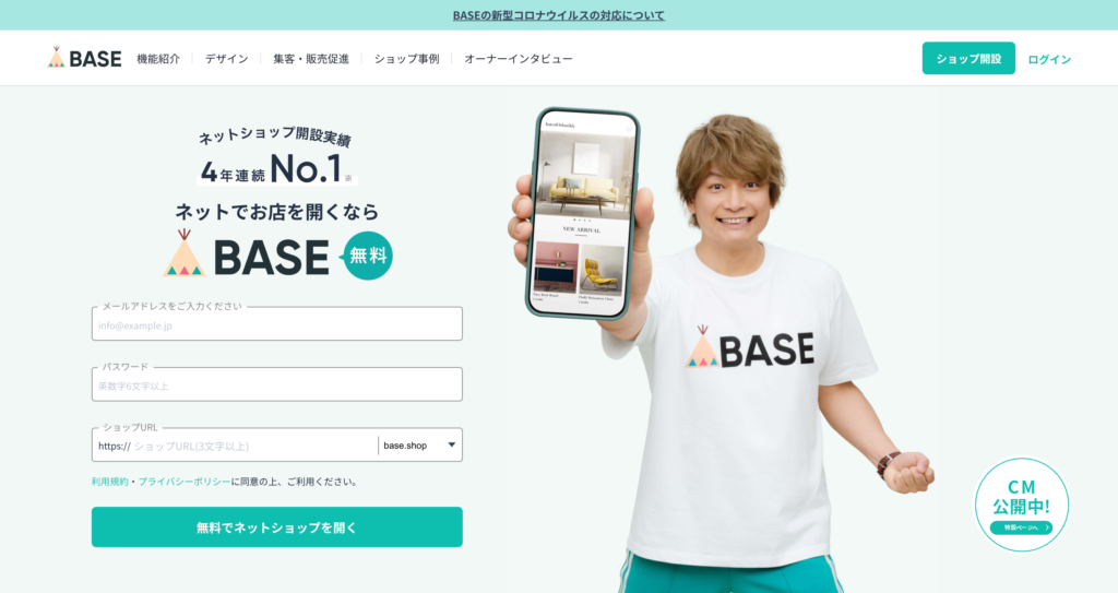 BASE(ベイス)|ネットショップを無料で簡単に作成