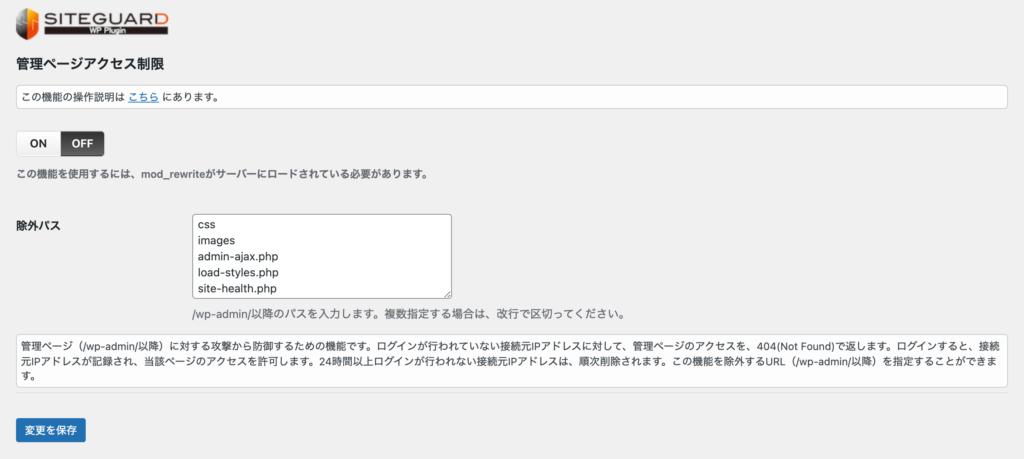 SiteGuard WP Plugin:管理ページアクセス制限