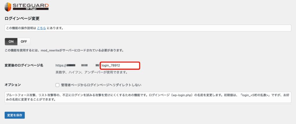 SiteGuard WP Plugin:ログインページ変更
