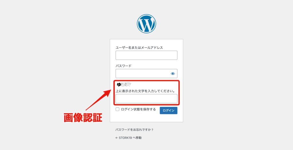 ログインページ:画像認証の表示